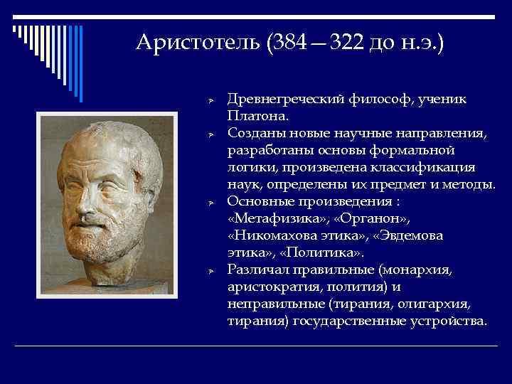 Аристотель (384— 322 до н. э. ) Ø Ø Древнегреческий философ, ученик Платона. Созданы