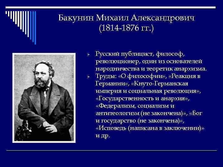 Бакунин Михаил Александрович (1814 -1876 гг. ) Ø Ø Русский публицист, философ, революционер, один