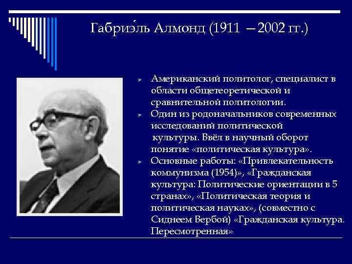 Габриэ ль Алмонд (1911 — 2002 гг. ) Ø Ø Ø Американский политолог, специалист