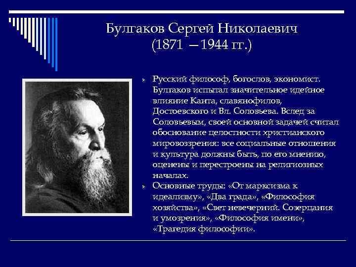 Булгаков Сергей Николаевич (1871 — 1944 гг. ) Ø Ø Русский философ, богослов, экономист.