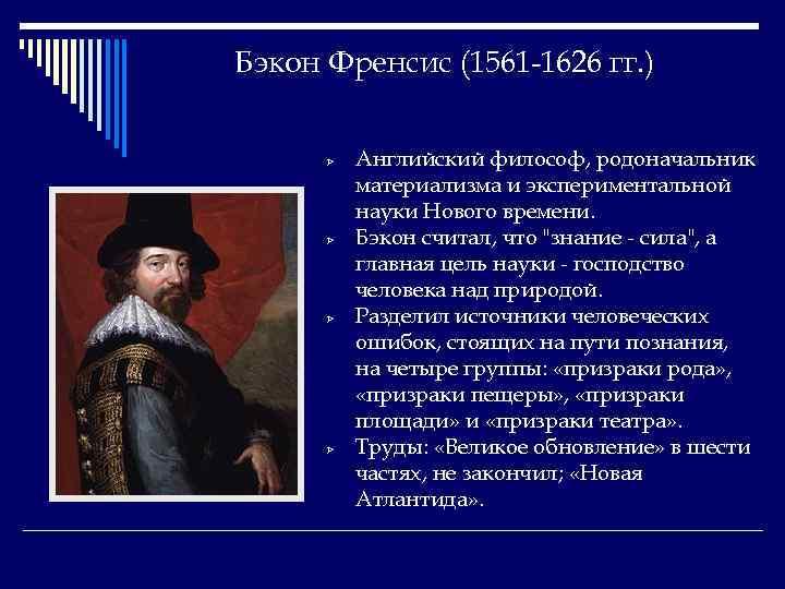 Бэкон Френсис (1561 -1626 гг. ) Ø Ø Английский философ, родоначальник материализма и экспериментальной