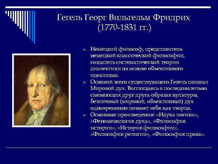 Гегель Георг Вильгельм Фридрих (1770 -1831 гг. ) Ø Ø Ø Немецкий философ, представитель