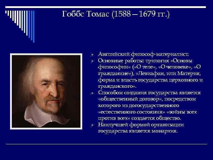 Гоббс Томас (1588— 1679 гг. ) Ø Ø Английский философ-материалист. Основные работы: трилогия «Основы