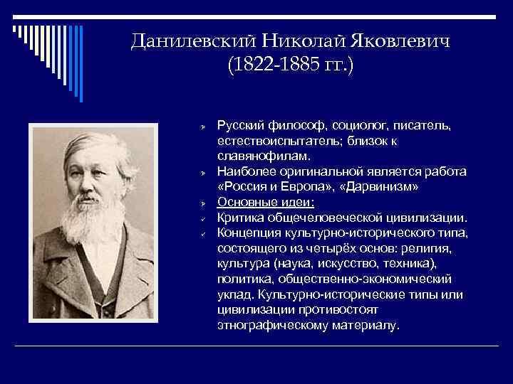 Данилевский Николай Яковлевич (1822 -1885 гг. ) Ø Ø Ø ü ü Русский философ,