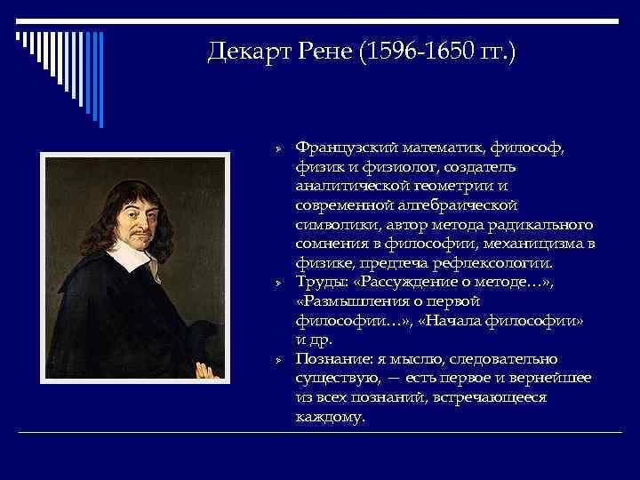 Декарт Рене (1596 -1650 гг. ) Ø Ø Ø Французский математик, философ, физик и
