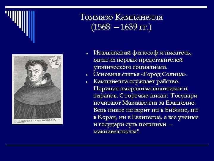 Томмазо Кампанелла (1568 — 1639 гг. ) Ø Ø Ø Итальянский философ и писатель,
