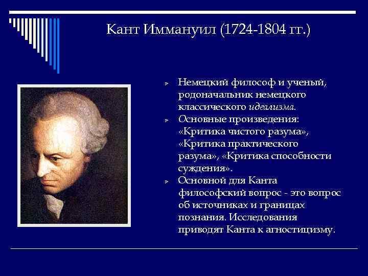 Кант Иммануил (1724 -1804 гг. ) Ø Ø Ø Немецкий философ и ученый, родоначальник