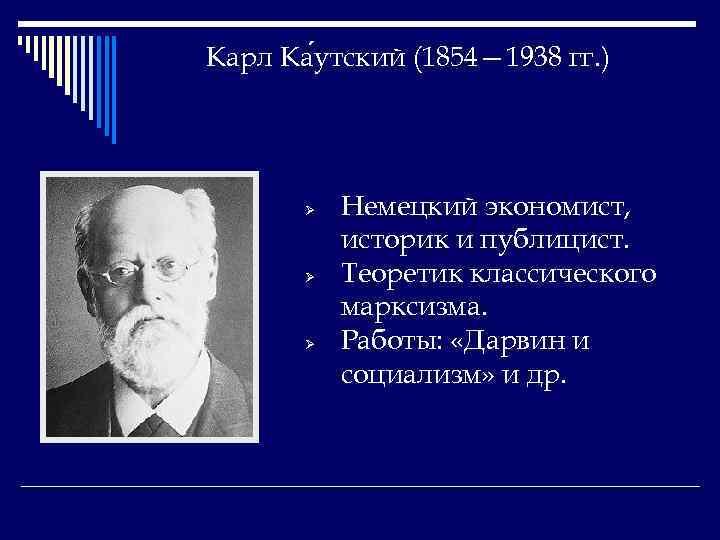 Карл Ка утский (1854— 1938 гг. ) Ø Ø Ø Немецкий экономист, историк и