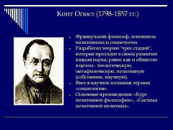 Конт Огюст (1798 -1857 гг. ) Ø Ø Французский философ, основатель позитивизма и социологии.