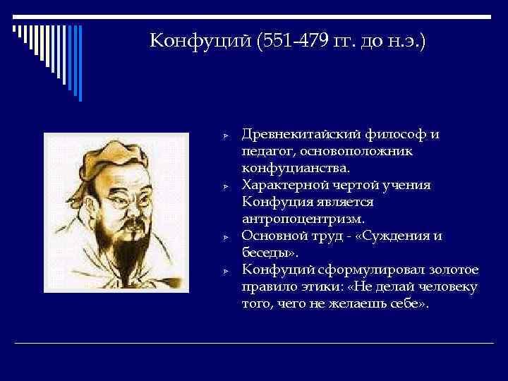 Конфуций (551 -479 гг. до н. э. ) Ø Ø Древнекитайский философ и педагог,