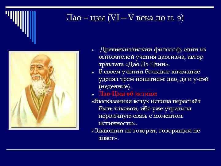 Лао – цзы (VI—V века до н. э) Древнекитайский философ, один из основателей учения