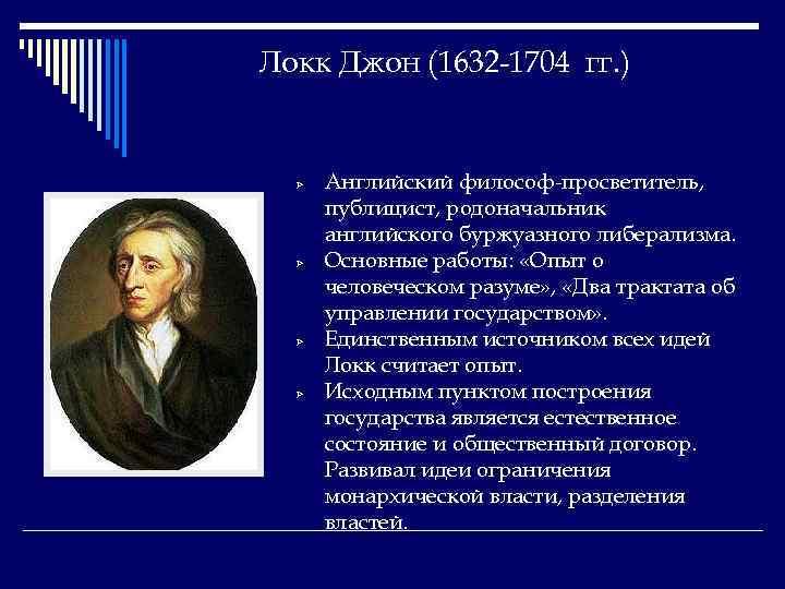 Локк Джон (1632 -1704 гг. ) Ø Ø Английский философ-просветитель, публицист, родоначальник английского буржуазного