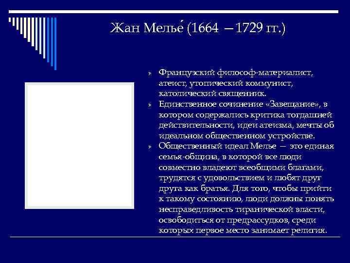 Жан Мелье (1664 — 1729 гг. ) Ø Ø Ø Французский философ-материалист, атеист, утопический