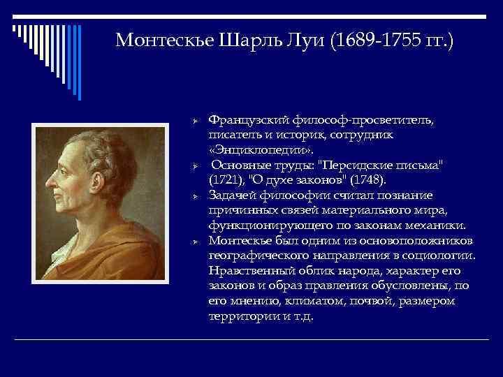 Монтескье Шарль Луи (1689 -1755 гг. ) Ø Ø Французский философ-просветитель, писатель и историк,