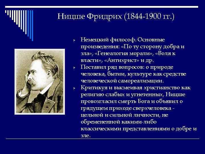 Ницше Фридрих (1844 -1900 гг. ) Ø Ø Ø Немецкий философ. Основные произведения: «По