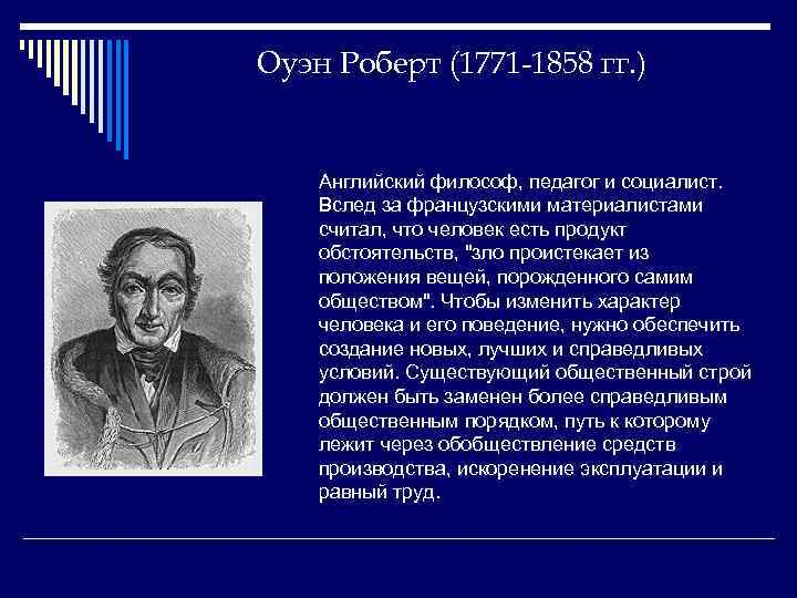 Оуэн Роберт (1771 -1858 гг. ) Английский философ, педагог и социалист. Вслед за французскими