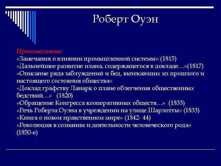 Роберт Оуэн Произведения: «Замечания о влиянии промышленной системы» (1815) «Дальнейшее развитие плана, содержащегося в