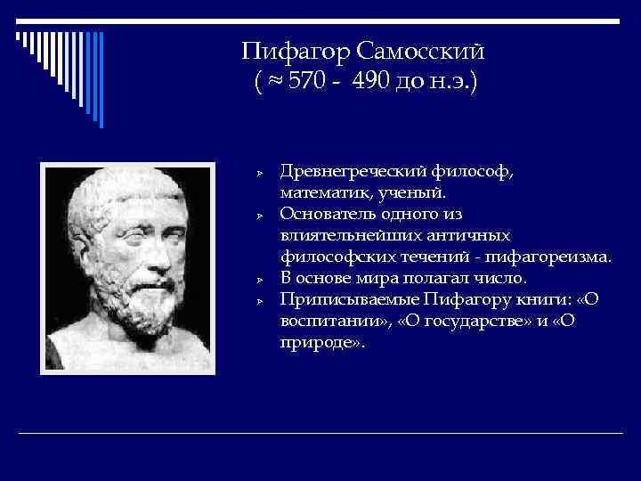 Пифагор Самосский ( ≈ 570 - 490 до н. э. ) Ø Ø Древнегреческий