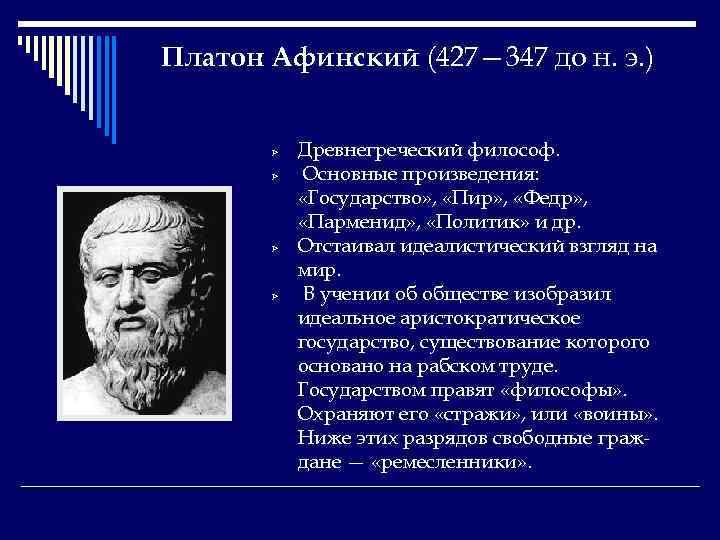 Платон Афинский (427— 347 до н. э. ) Ø Ø Древнегреческий философ. Основные произведения: