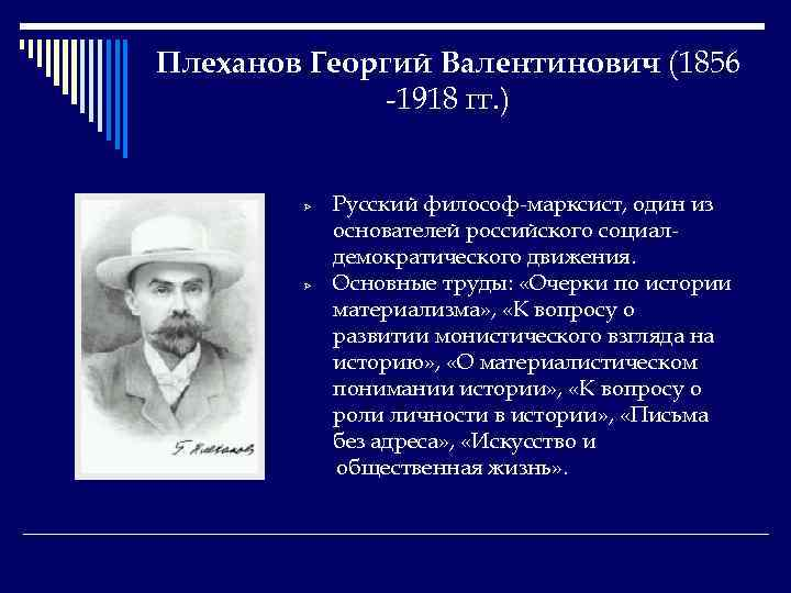 Плеханов Георгий Валентинович (1856 -1918 гг. ) Ø Ø Русский философ-марксист, один из основателей