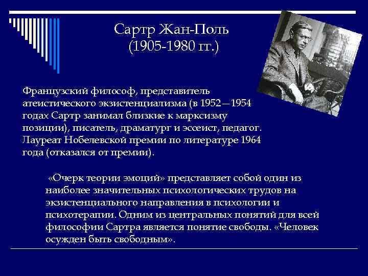Сартр Жан-Поль (1905 -1980 гг. ) Французский философ, представитель атеистического экзистенциализма (в 1952— 1954