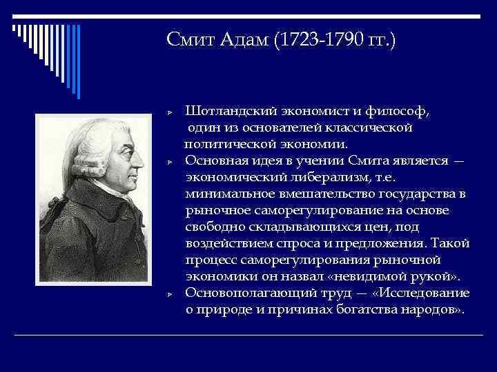 Смит Адам (1723 -1790 гг. ) Ø Ø Ø Шотландский экономист и философ, один
