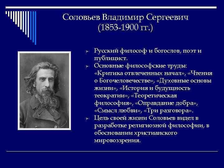 Соловьев Владимир Сергеевич (1853 -1900 гг. ) Ø Ø Ø Русский философ и богослов,