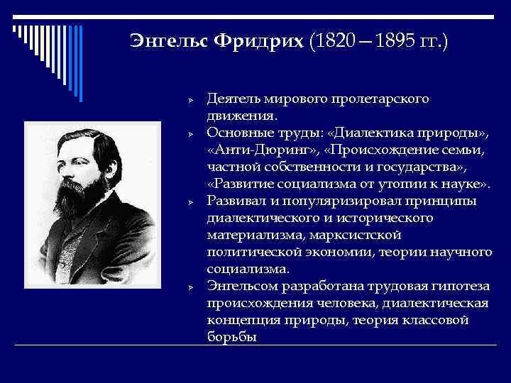 Энгельс Фридрих (1820— 1895 гг. ) Ø Ø Деятель мирового пролетарского движения. Основные труды: