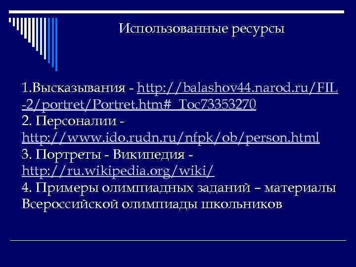 Использованные ресурсы 1. Высказывания - http: //balashov 44. narod. ru/FIL -2/portret/Portret. htm#_Toc 73353270 2.