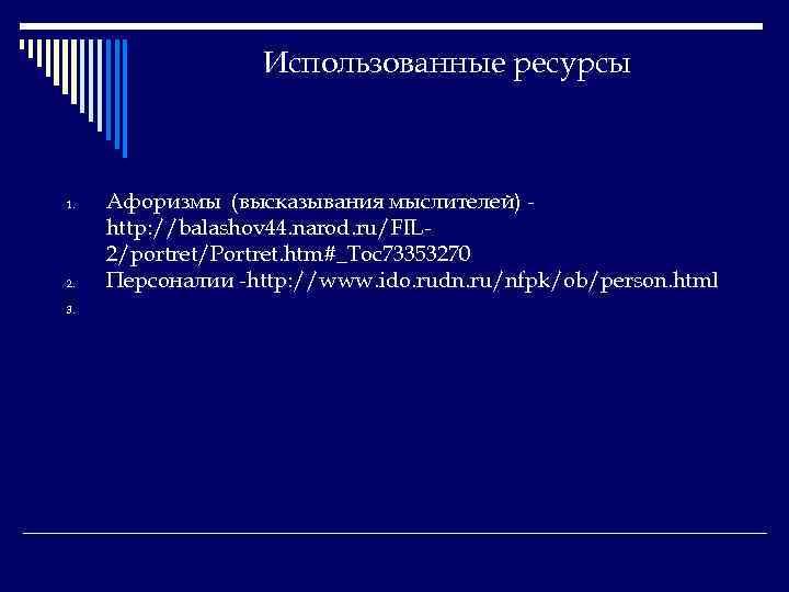 Использованные ресурсы 1. 2. 3. Афоризмы (высказывания мыслителей) http: //balashov 44. narod. ru/FIL 2/portret/Portret.
