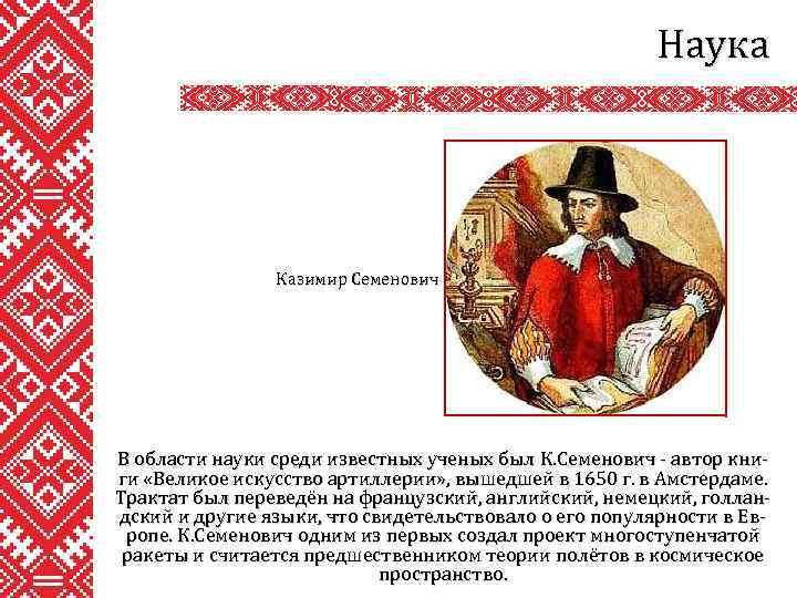 Наука Казимир Семенович В области науки среди известных ученых был К. Семенович - автор