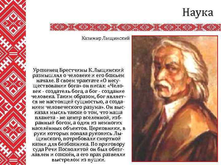 Наука Казимир Лыщинский Уроженец Брестчины К. Лыщинский размышлял о человеке и его божьем начале.