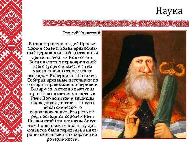 Наука Георгий Конисский Распространению идей Просвещения содействовал православный церковный и общественный деятель Георгий Конисский.