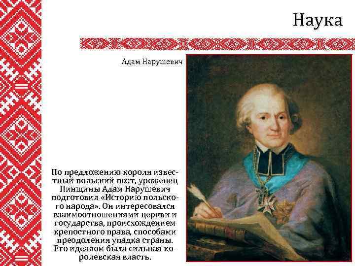 Наука Адам Нарушевич По предложению короля известный польский поэт, уроженец Пинщины Адам Нарушевич подготовил