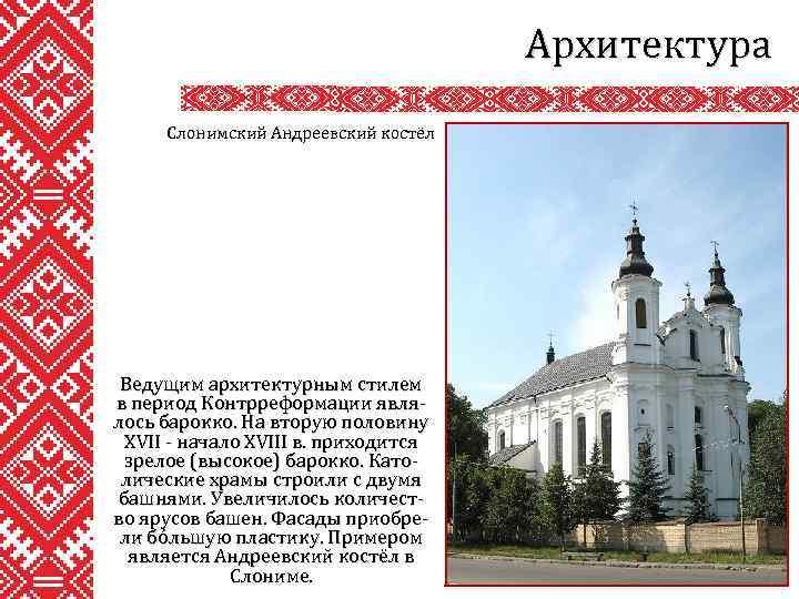 Архитектура Слонимский Андреевский костёл Ведущим архитектурным стилем в период Контрреформации являлось барокко. На вторую