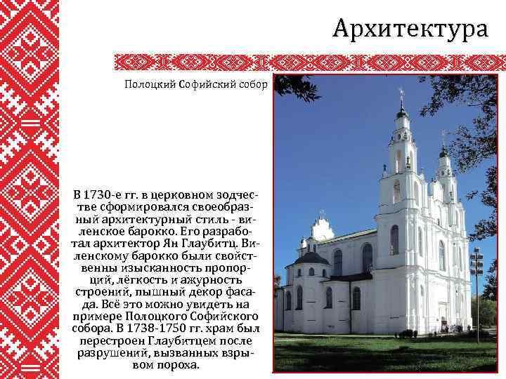 Архитектура Полоцкий Софийский собор В 1730 -е гг. в церковном зодчестве сформировался своеобразный архитектурный