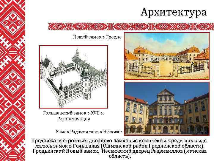 Архитектура Новый замок в Гродно Гольшанский замок в XVII в. Реконструкция Замок Радзивиллов в