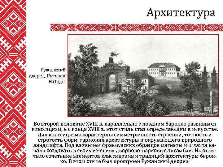 Архитектура Ружанский дворец. Рисунок Н. Орды Во второй половине XVIII в. параллельно с поздним
