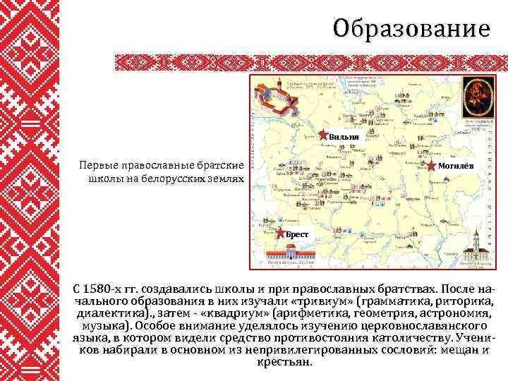 Образование Вильня Первые православные братские школы на белорусских землях Могилёв Брест С 1580 -х