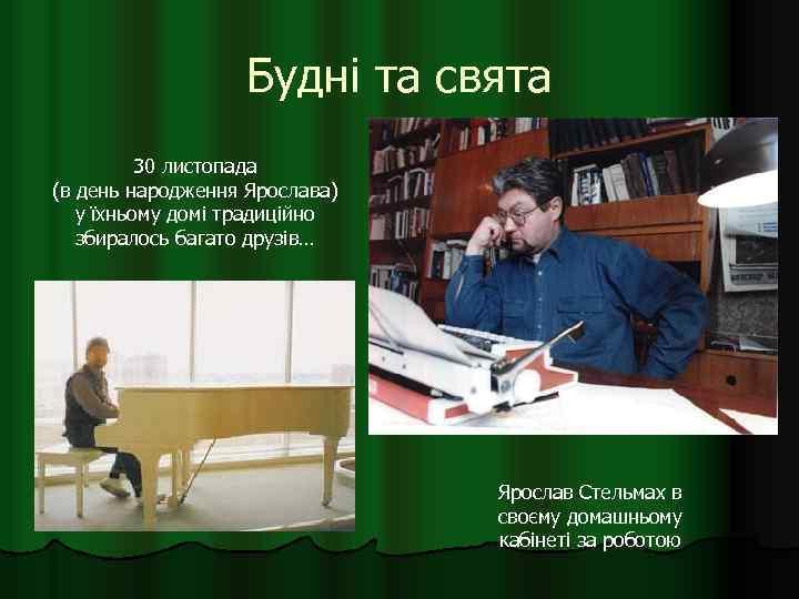 Будні та свята 30 листопада (в день народження Ярослава) у їхньому домі традиційно збиралось