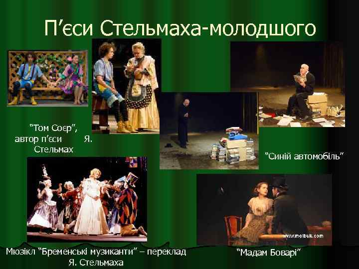 """П'єси Стельмаха-молодшого """"Том Соєр"""", автор п'єси Я. Стельмах Мюзікл """"Бременські музиканти"""" – переклад Я."""