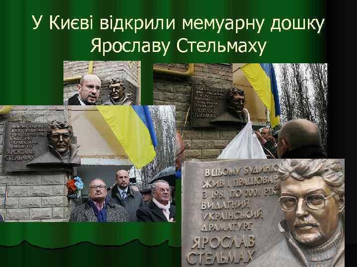 У Києві відкрили мемуарну дошку Ярославу Стельмаху