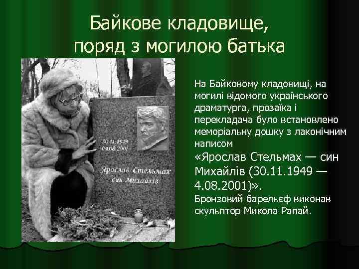 Байкове кладовище, поряд з могилою батька На Байковому кладовищі, на могилі відомого українського драматурга,