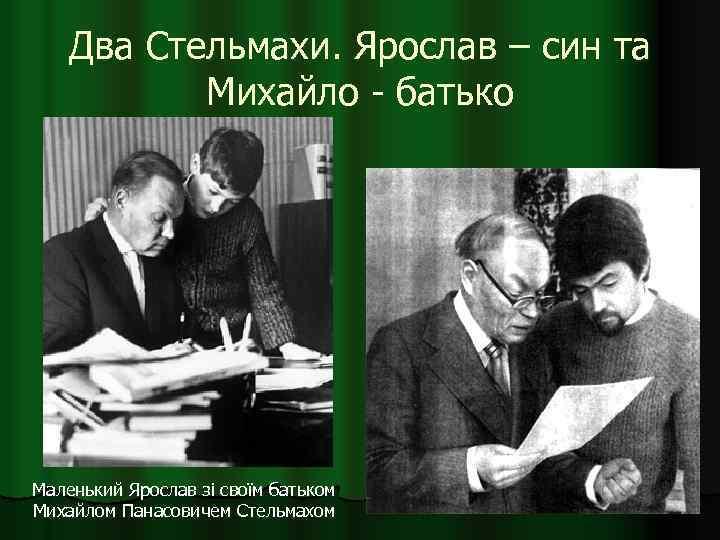 Два Стельмахи. Ярослав – син та Михайло - батько Маленький Ярослав зі своїм батьком