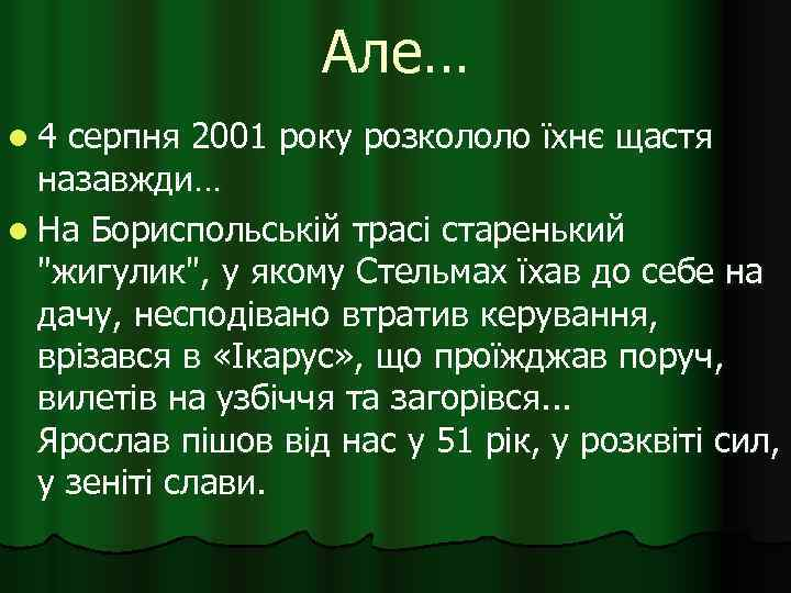 Але… l 4 серпня 2001 року розкололо їхнє щастя назавжди… l На Бориспольській трасі