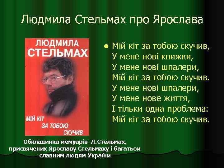 Людмила Стельмах про Ярослава l Мій кіт за тобою скучив, У мене нові книжки,