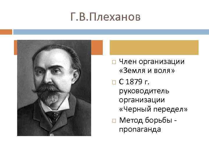 Г. В. Плеханов Член организации «Земля и воля» С 1879 г. руководитель организации «Черный