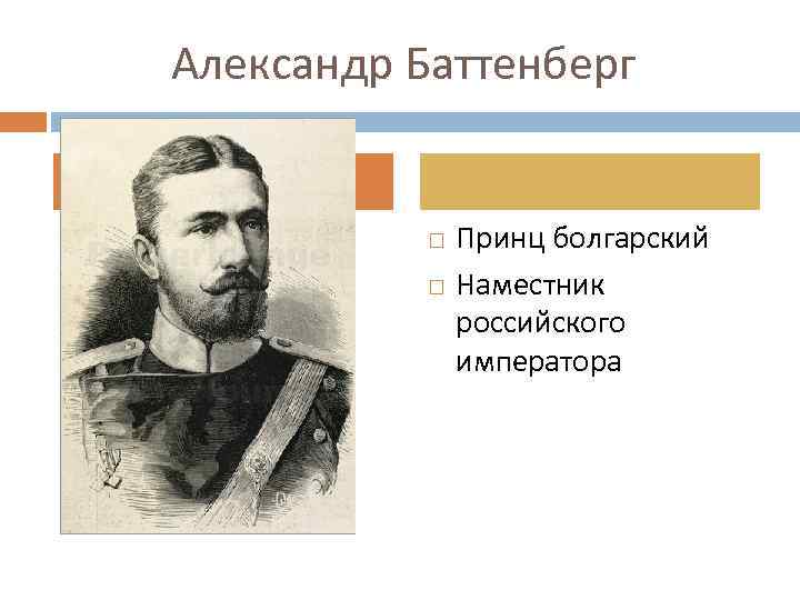 Александр Баттенберг Принц болгарский Наместник российского императора