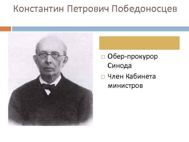Константин Петрович Победоносцев Обер-прокурор Синода Член Кабинета министров
