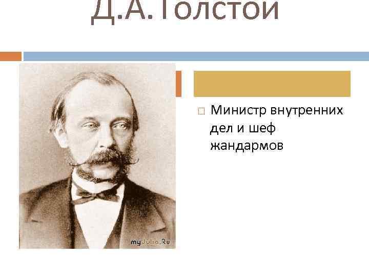 Д. А. Толстой Министр внутренних дел и шеф жандармов